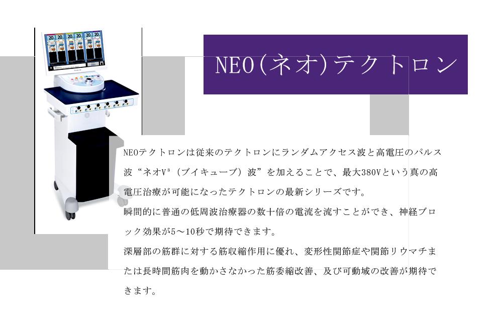 ネオテクトロン