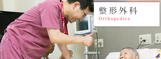 整形外科 Orthopedics